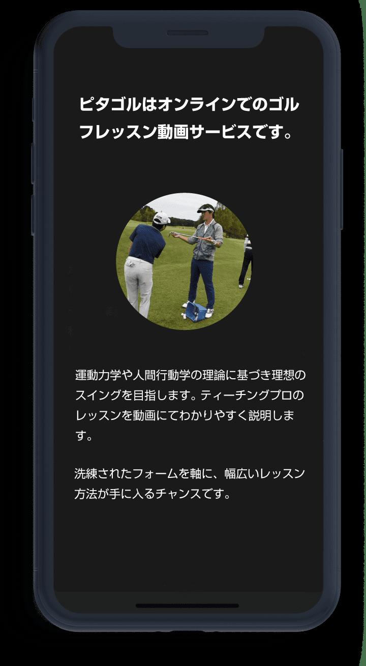 ピタゴルの携帯のSP用画像